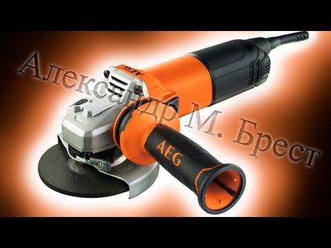 AEG WS 13-125 XE / SXE  (Болгарка 125 с регулятором оборотов) Какую болгарку выбрать? 4935451410