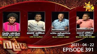 Hiru TV Balaya | Episode 391 | 2021-04-22 Thumbnail