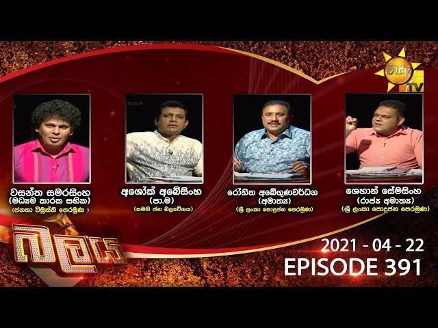 Hiru TV Balaya | Episode 391 | 2021-04-22