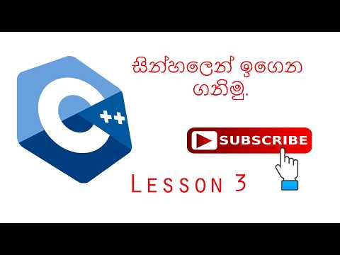 c++ Programming in Sinhala - Lesson 03(more on printing text)
