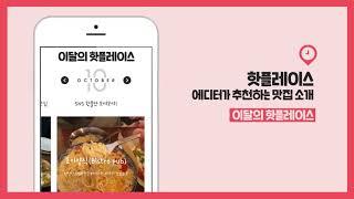전국 구석구석 맛집 멋집 다 모여라! 핫플레이스?