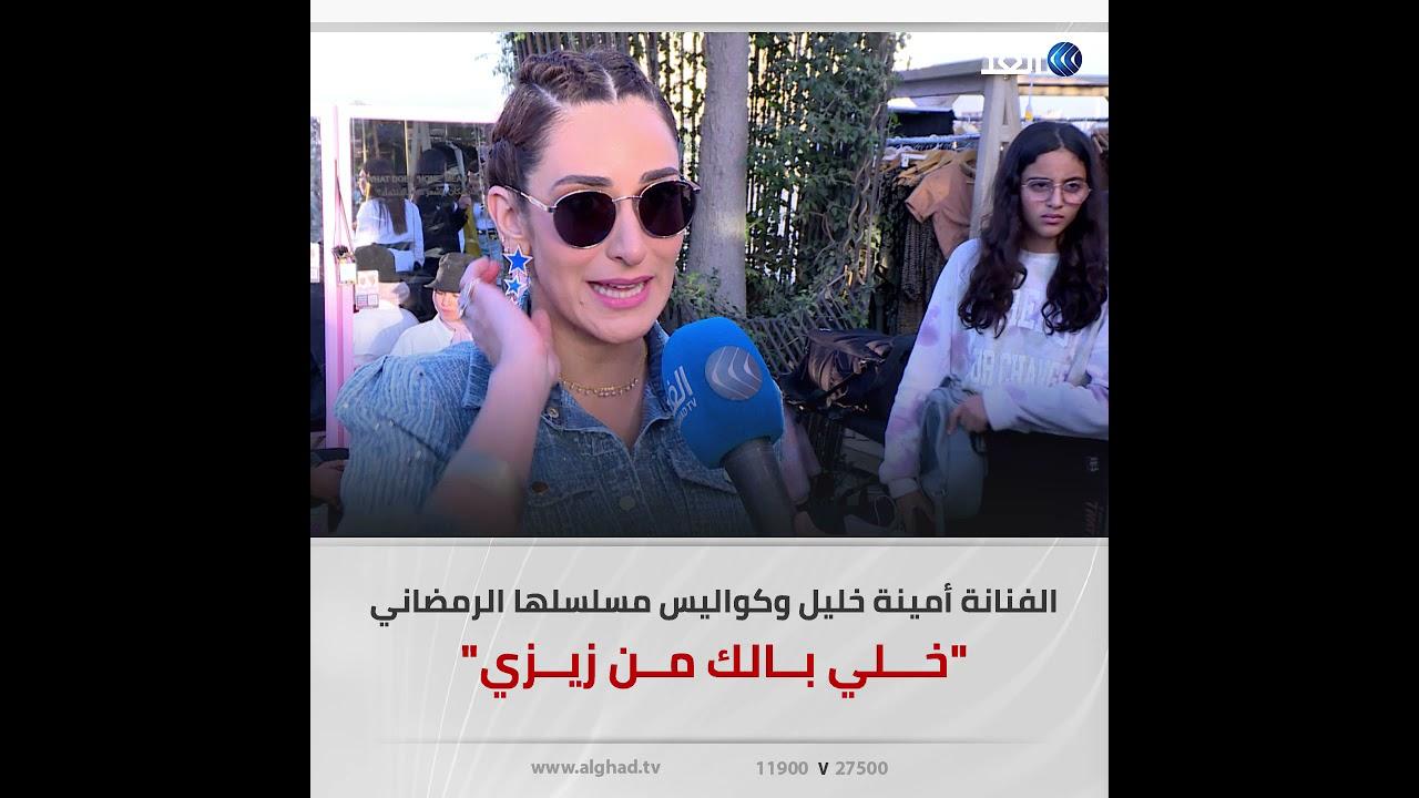 مصر.. الفنانة أمينة خليل تروي كواليس مسلسلها «خلي بالك من زيزي»
