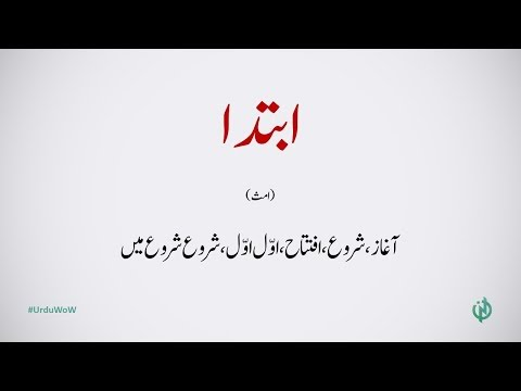 Urdu Word of the Week: ibteda