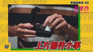 [不知道系列#2]老相機初心者任務,裝底片那件小事。