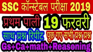 19 fab first shift SSC GD || today asked questions || Ssc constable exam analysis