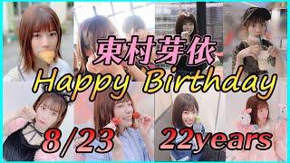 カズーミンチャンネルをみていただきありがとうございます! 本日2020年8月23日は日向坂46メンバー、東村芽依ちゃんのお誕生日ということでカズーミンチャンネルでは ...