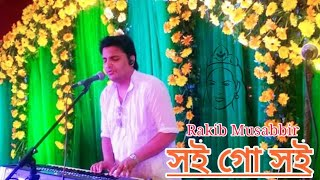 Shoi Go Shoi | Rakib Musabbir | New Songs 2019 | Bangla  Song | Tune Factory |