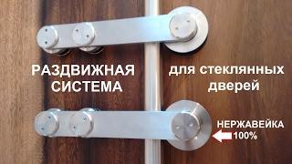 Раздвижная система для стеклянных дверей из НЕРЖАВЕЮЩЕЙ СТАЛИ(, 2017-02-08T15:20:50.000Z)