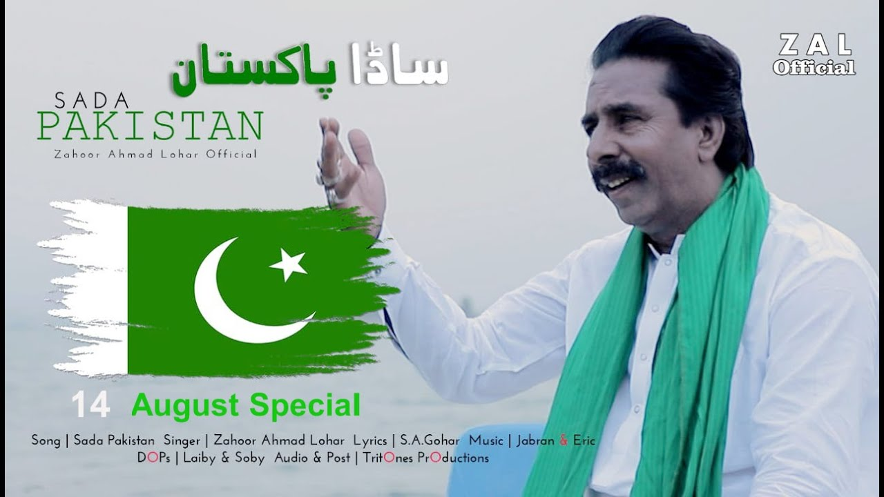 Sada Pakistan | Zahoor Ahmad Lohar | National Song 14 August Special 2020