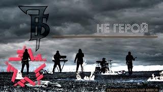 7Б Не герой
