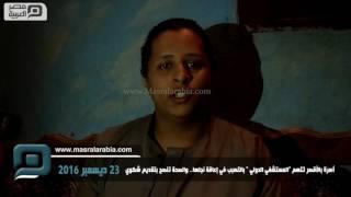 مصر العربية | أسرة بالأقصر تتهم