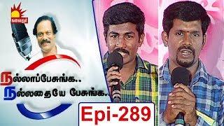 Healthy Mind or Healthy Physic ? #18   Nalla Pesunga Nalladhaye Pesunga   Leoni Tamil Debate Show