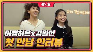 [스페셜] 수줍은 하은이와 레전드 이모 김완선의 첫만남은? 내 손안에 조카티비 1화