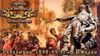 Революция 1848-49 годов в Италии (рус.) Новая история