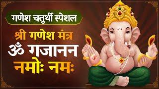 ओम गजानन नमो नमः   श्री गणेश मंत्र   Shri Ganesh Mantra   Ganesh Chaturthi Special