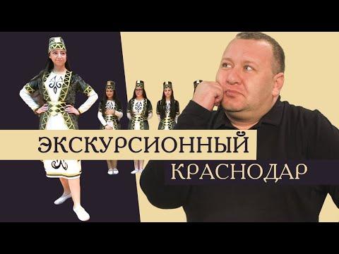 Экскурсионный Краснодар. Культура и традиции Армении.