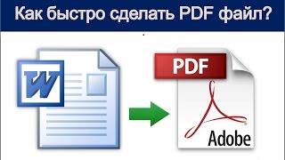 Как быстро сделать PDF файл? Создать PDF без дополнительных программ.