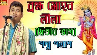 ব্রহ্ম মোহন লীলা | দ্বিতীয় ভাগ | পদ্ম পলাশ | 2019 New Bengali Popular Palakirtan | Blaze Audio Video