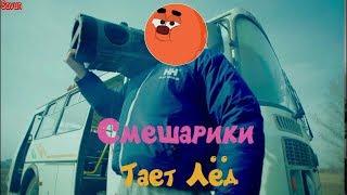 Смешарики - Тает Лёд (ПРЕМЬЕРА КЛИПА СМЕШАРИКИ)