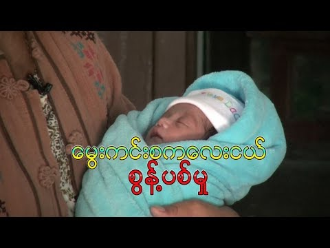 Growing number of infant abandonment in Myanmar