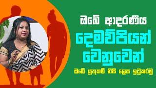 ඔබේ ආදරණීය දෙමව්පියන් වෙනුවෙන් ඔබේ යූතුකම් නිසිලෙස ඉටුකරමු   Piyum Vila   31 - 05 - 2021   SiyathaTV Thumbnail