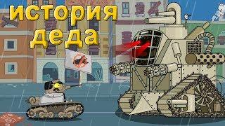 История Деда - Мультики про танки