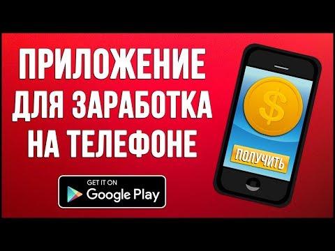 Приложение для заработка денег windows phone, (часть 1)из YouTube · С высокой четкостью · Длительность: 6 мин49 с  · Просмотров: 30 · отправлено: 23-3-2017 · кем отправлено: интересные сайты для заработка в интернете