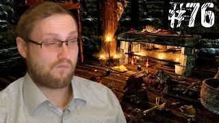 The Elder Scrolls V: Skyrim ► СКАЙРИМСКИЙ ШЕРЛОК ► #76