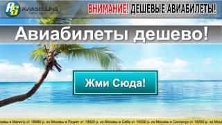 Авиабилеты дешево!(, 2014-02-26T06:37:17.000Z)