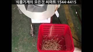 야채절단기 우엉채절단기 SMT-838(Vegetable…