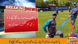 Pakistan 11 Players Name For 1st ODI Vs South Africa 2019