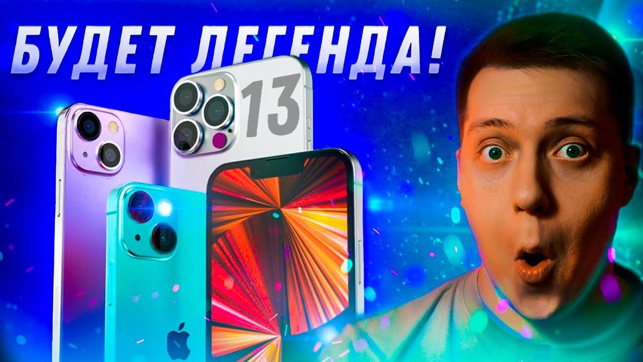 Айфон 13 — Лучший смартфон Apple! Его будет СЛОЖНО купить! Фичи, Дата выхода и Цена iPhone 13!
