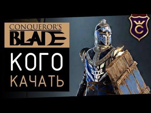 Какие Отряды Качать Новичку ∎ Conqueror's Blade Гайд #3