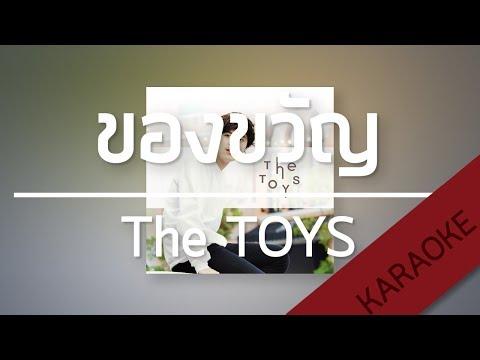 ของขวัญ - The TOYS  (Cover Version) [Karaoke] | TanPitch