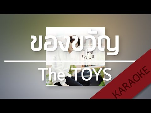 ของขวัญ - The TOYS(Cover Version) [Karaoke] | TanPitch