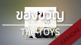 ของขวัญ - The TOYS (Cover Version) [Karaoke] | TanPitch