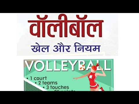 Rules Of Volleyball In Hindi | How To Play Volleyball | Rules Of Volleyball.