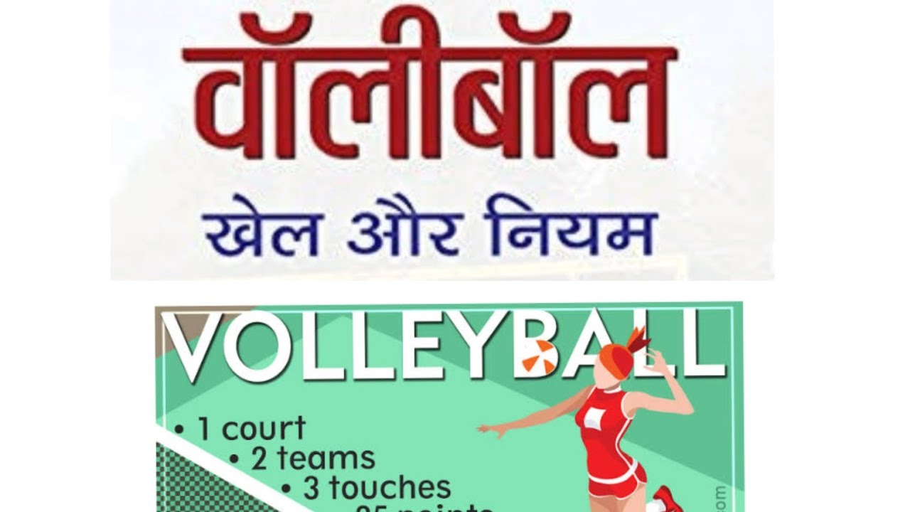 Rules Of Volleyball In Hindi How To Play Volleyball Rules Of Volleyball Youtube