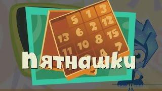 Фиксики Игра - Пятнашки   Fixiki Game - Spots   FixiPlay