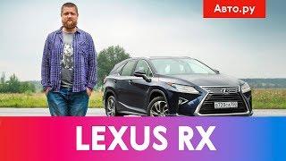 Лексус RX 350L: почему это покупают? | Подробный тест