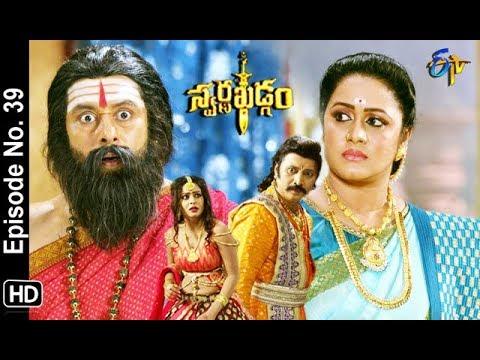 Swarnakhadgam | 16th November 2018 | Full Episode No 39 | Sanjjanaa Galrani | Poonam Kaur