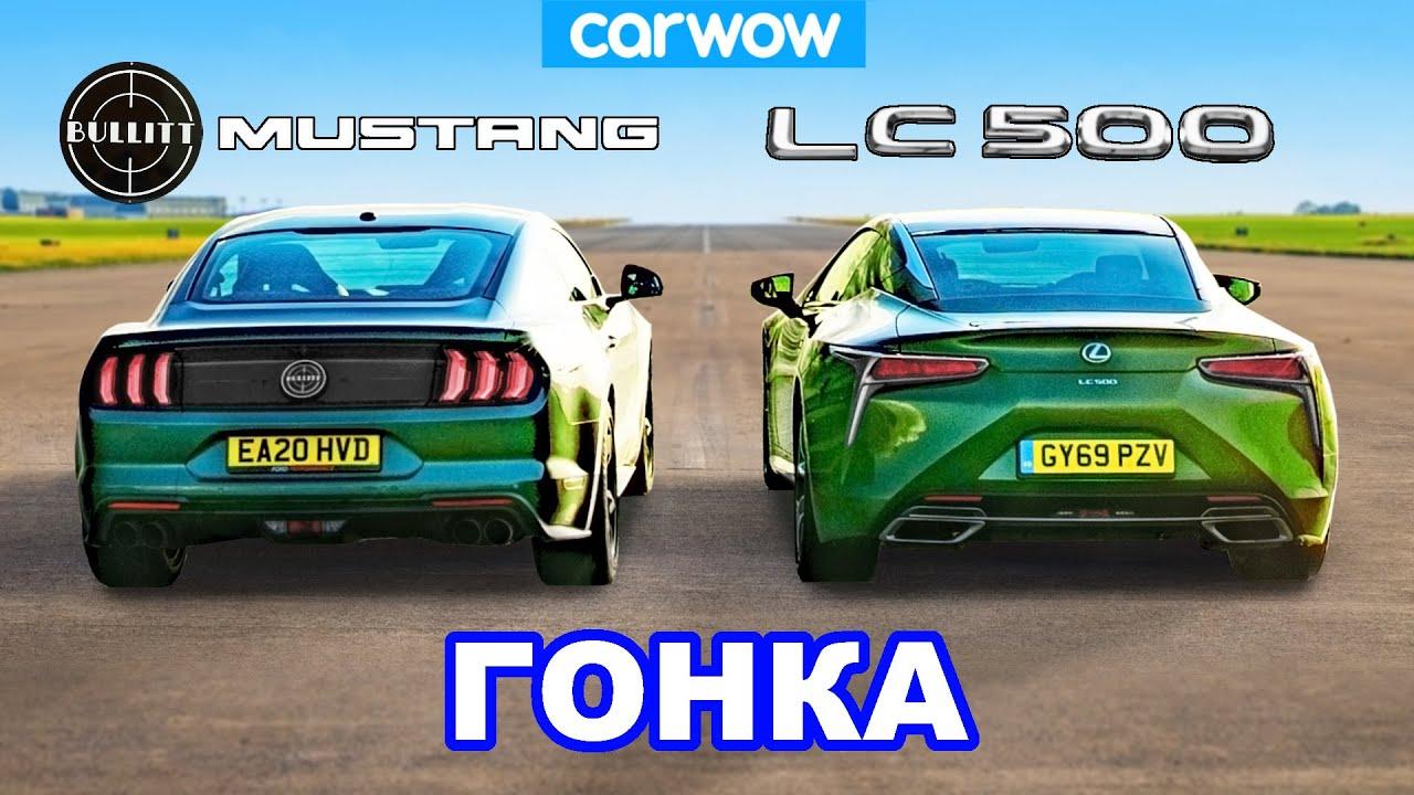 Ford Mustang против Lexus LC500 - ГОНКА V8
