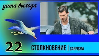Столкновение 22 серия ДАТА ВЫХОДА в озвучке  ✅ / Çarpışma