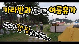 카라반 캠핑카 캠핑으로 여름휴가 보내기 2편/휴가 캠핑…