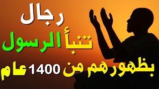 نوع من الرجال تنبأ النبي محمد بظهورهم من 1400 عام  وموجودين بيننا الان