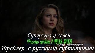 Супергёрл 4 сезон - Трейлер с русскими субтитрами // Supergirl Season 4 Trailer