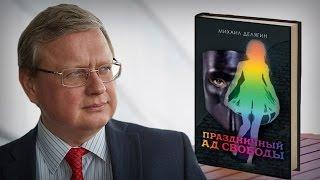 """Михаил Делягин. """"Праздничный ад свободы"""""""