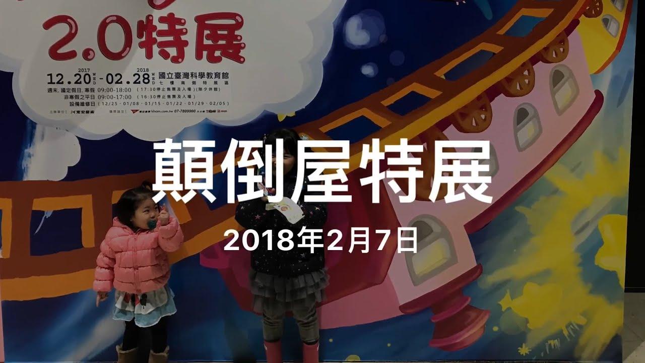 107年顛倒屋特展/國立臺灣科學教育館 - YouTube