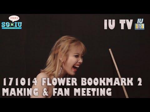 [Eng Sub][SG♥IU][IU TV] 171014 IU 아이유 'Flower Bookmark 2' Album Making #2 & Fan Meeting