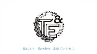 The Thomas & Edisons トーマスアンドエジソンズのカヴァー第一弾。 The...